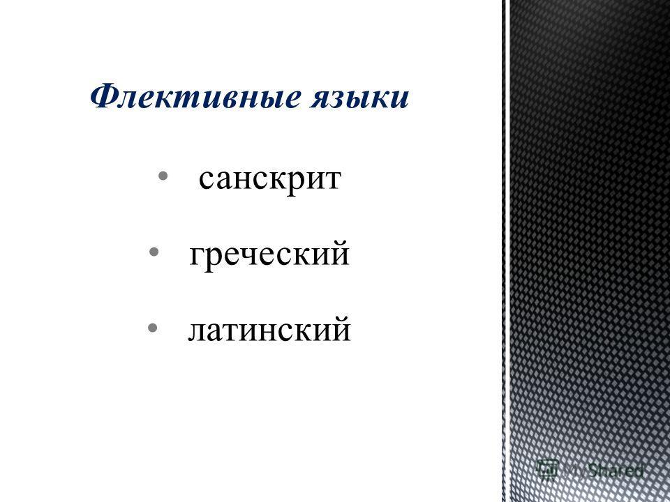 санскрит греческий латинский Флективные языки