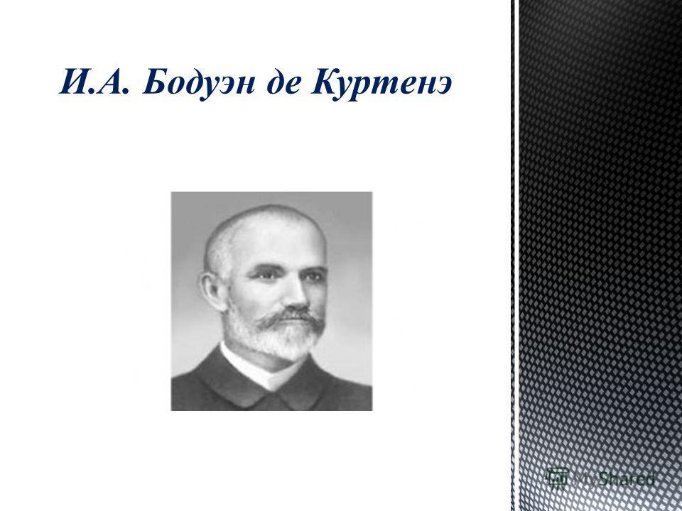 И.А. Бодуэн де Куртенэ