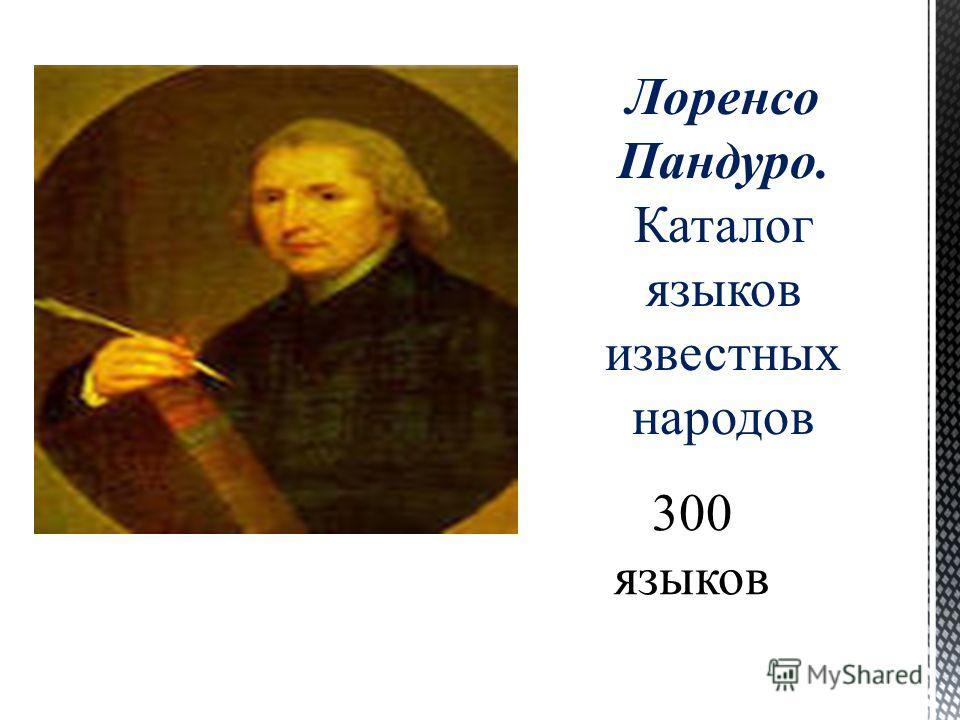 Лоренсо Пандуро. Каталог языков известных народов 300 языков