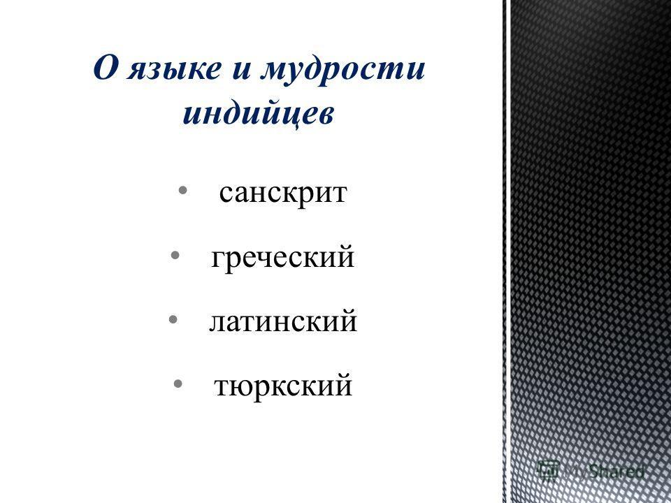 санскрит греческий латинский тюркский О языке и мудрости индийцев