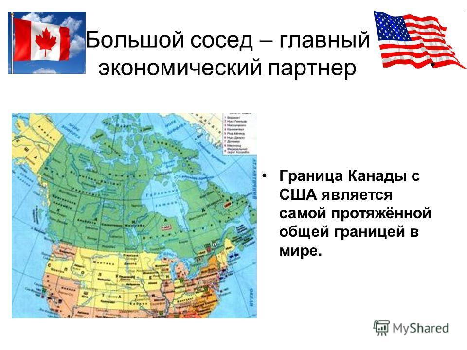 Большой сосед – главный экономический партнер Граница Канады с США является самой протяжённой общей границей в мире.