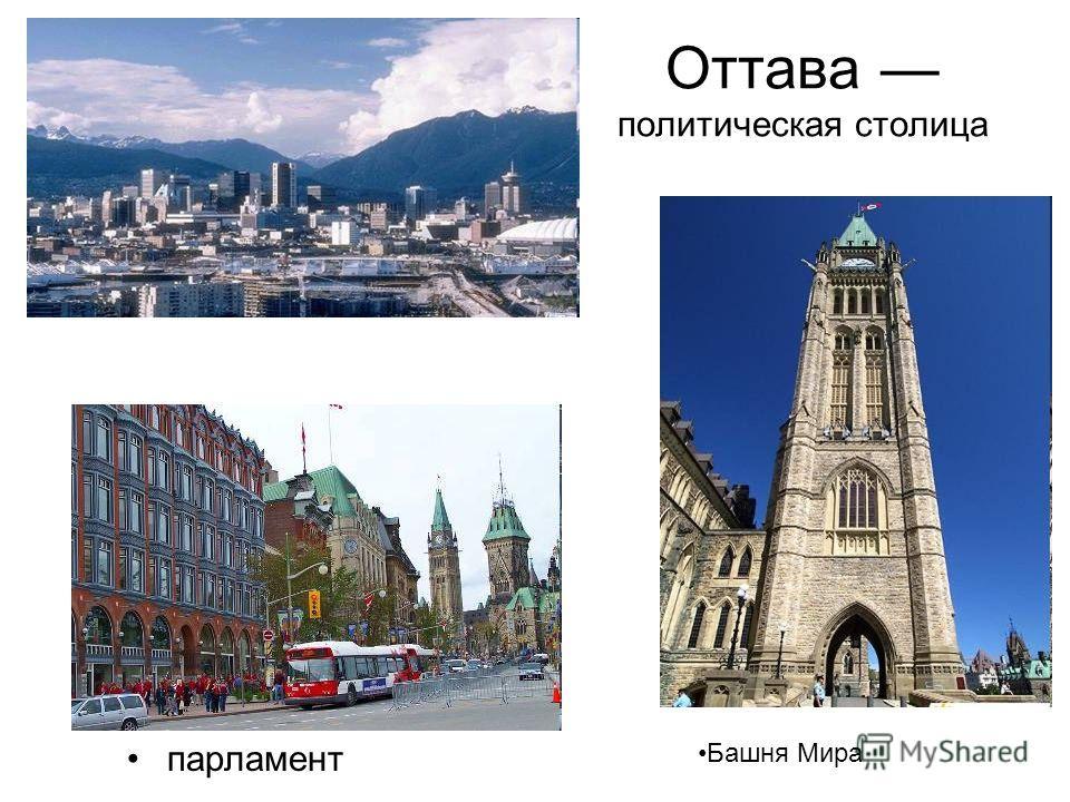Оттава политическая столица парламент Башня Мира