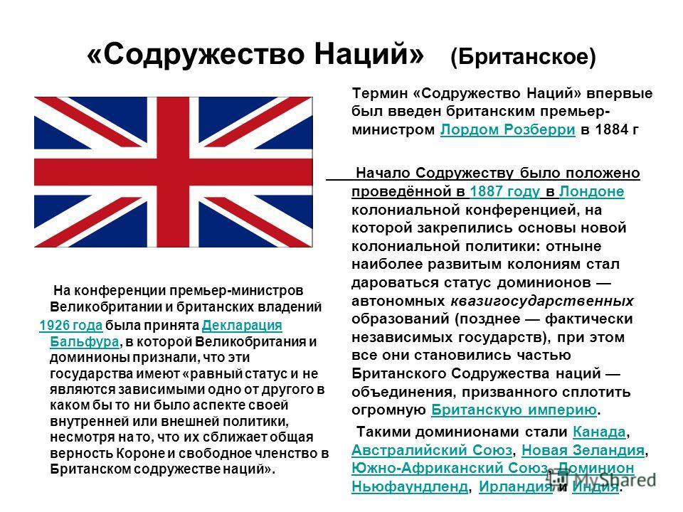 «Содружество Наций» (Британское) На конференции премьер-министров Великобритании и британских владений 1926 года была принята Декларация Бальфура, в которой Великобритания и доминионы признали, что эти государства имеют «равный статус и не являются з