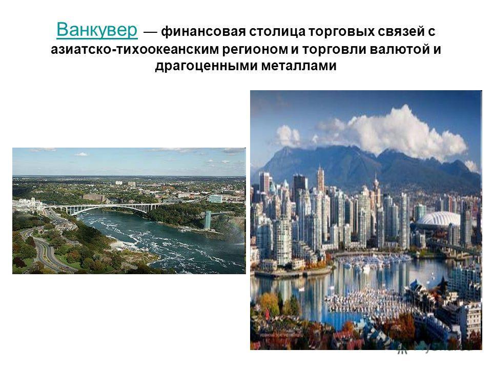 Ванкувер Ванкувер финансовая столица торговых связей с азиатско-тихоокеанским регионом и торговли валютой и драгоценными металлами