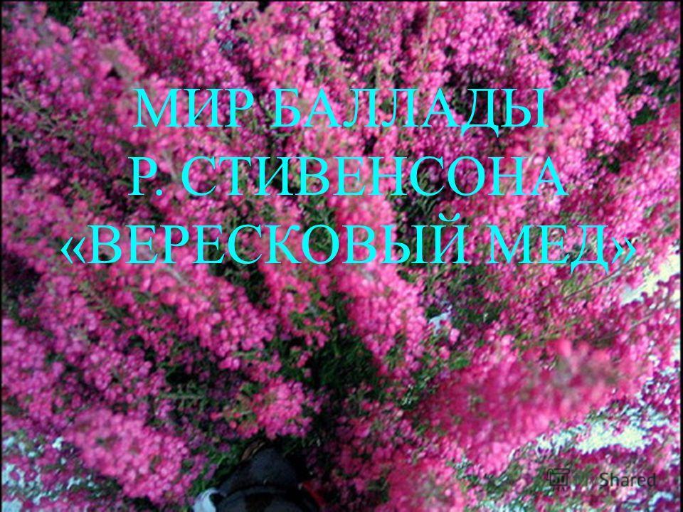 МИР БАЛЛАДЫ Р. СТИВЕНСОНА «ВЕРЕСКОВЫЙ МЕД»