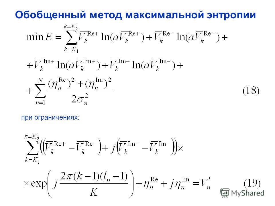 Обобщенный метод максимальной энтропии при ограничениях: