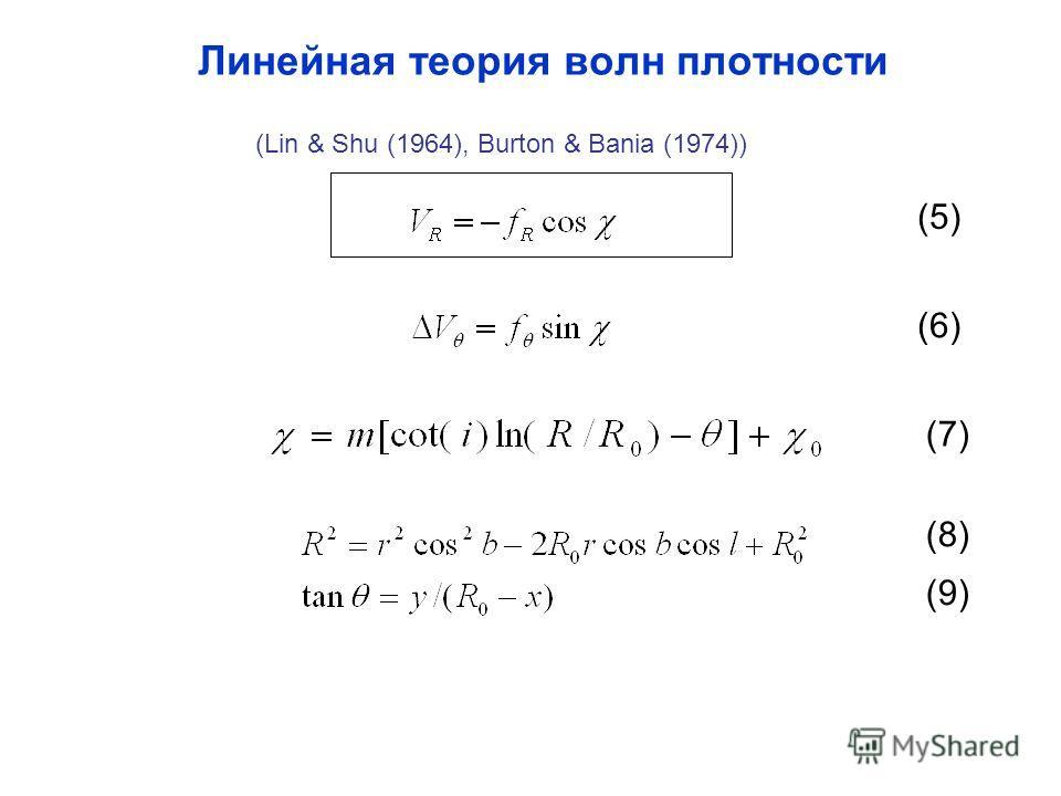Линейная теория волн плотности (Lin & Shu (1964), Burton & Bania (1974)) (5)(5) (6)(6) (7)(7) (8)(8) (9)(9)