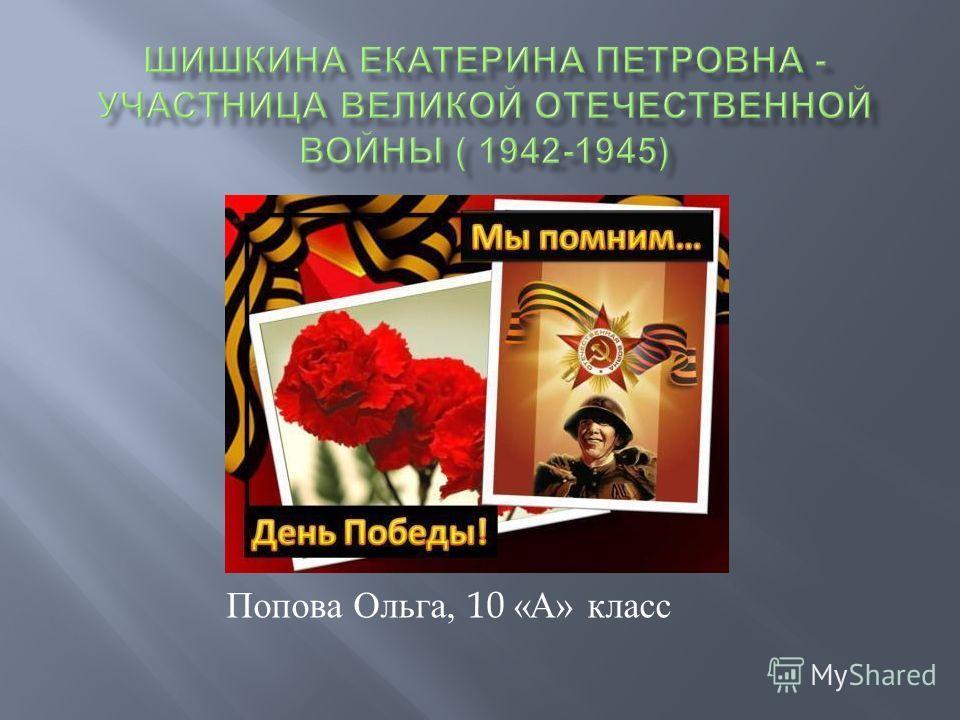 Попова Ольга, 10 « А » класс