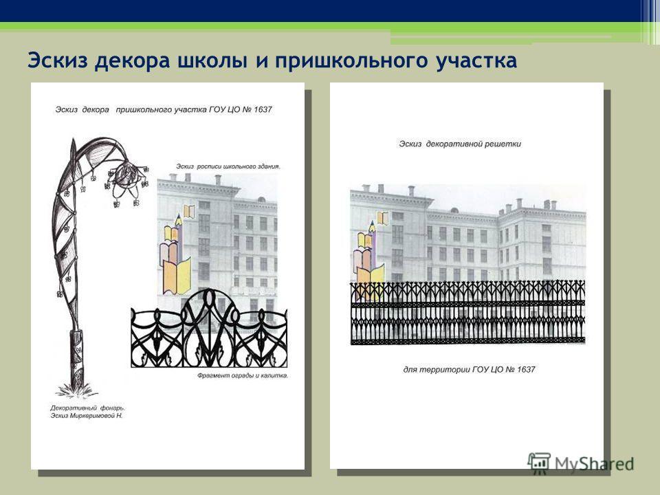 Эскиз декора школы и пришкольного участка