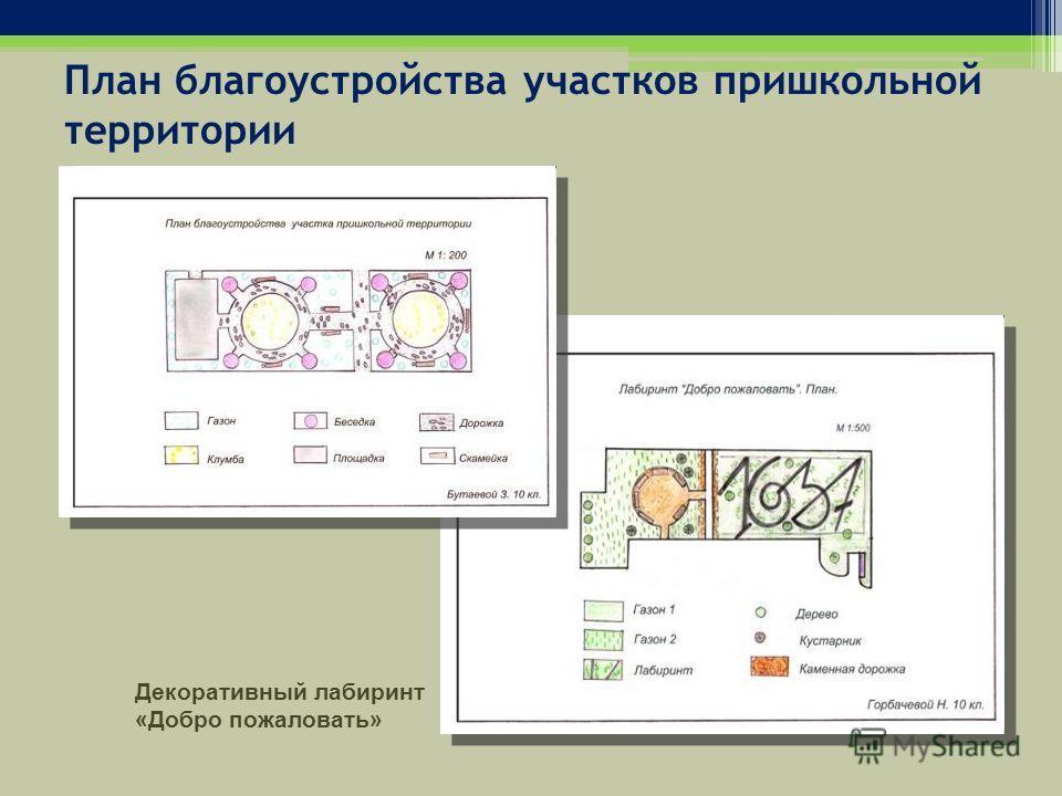 План благоустройства участков пришкольной территории Декоративный лабиринт «Добро пожаловать»