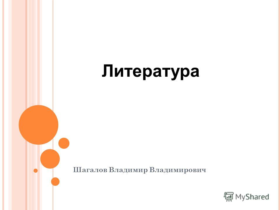 Шагалов Владимир Владимирович Литература