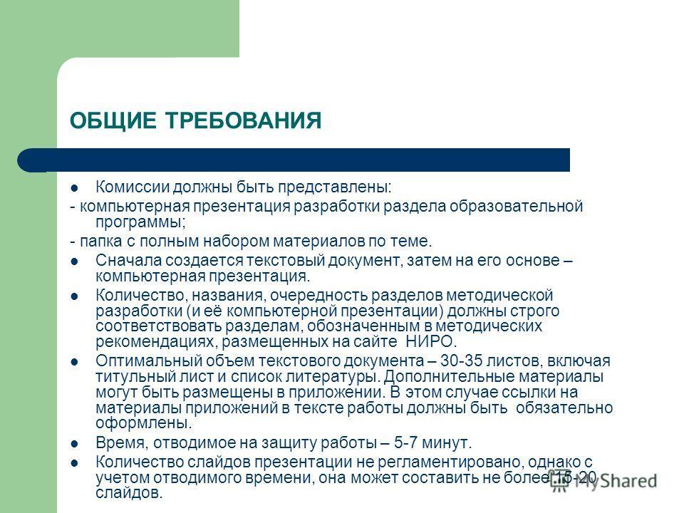 ОБЩИЕ ТРЕБОВАНИЯ Комиссии должны быть представлены: - компьютерная презентация разработки раздела образовательной программы; - папка с полным набором материалов по теме. Сначала создается текстовый документ, затем на его основе – компьютерная презент