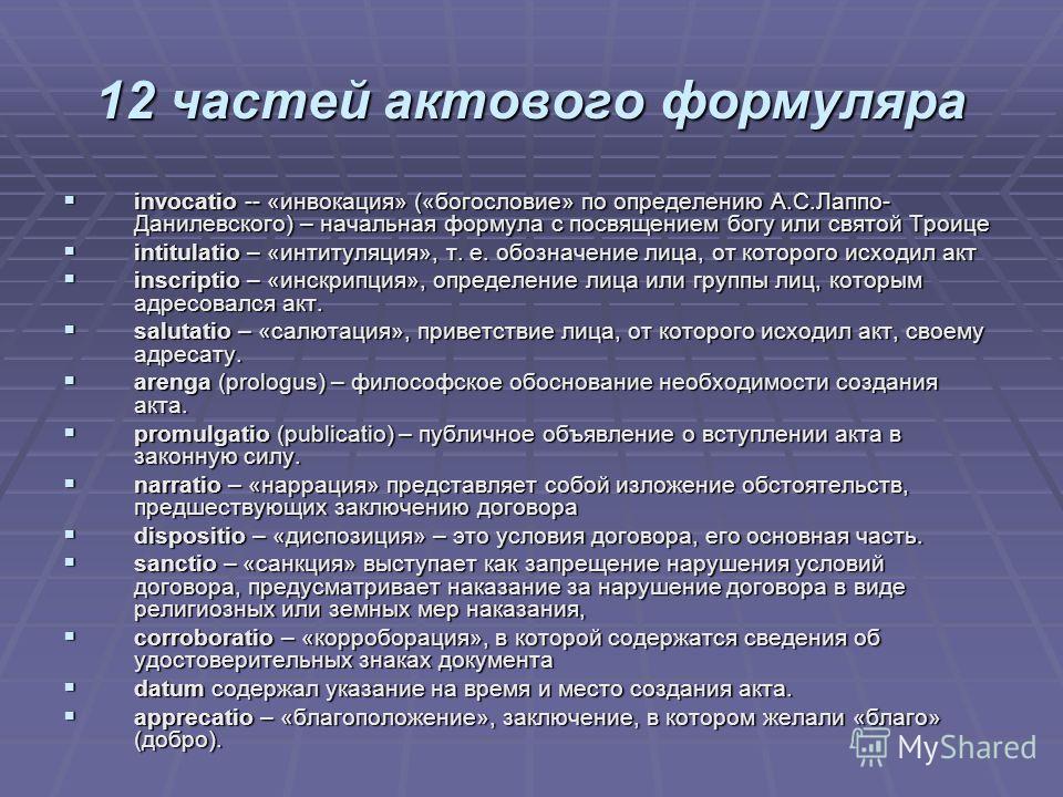 12 частей актового формуляра invocatio -- «инвокация» («богословие» по определению А.С.Лаппо- Данилевского) – начальная формула с посвящением богу или святой Троице invocatio -- «инвокация» («богословие» по определению А.С.Лаппо- Данилевского) – нача