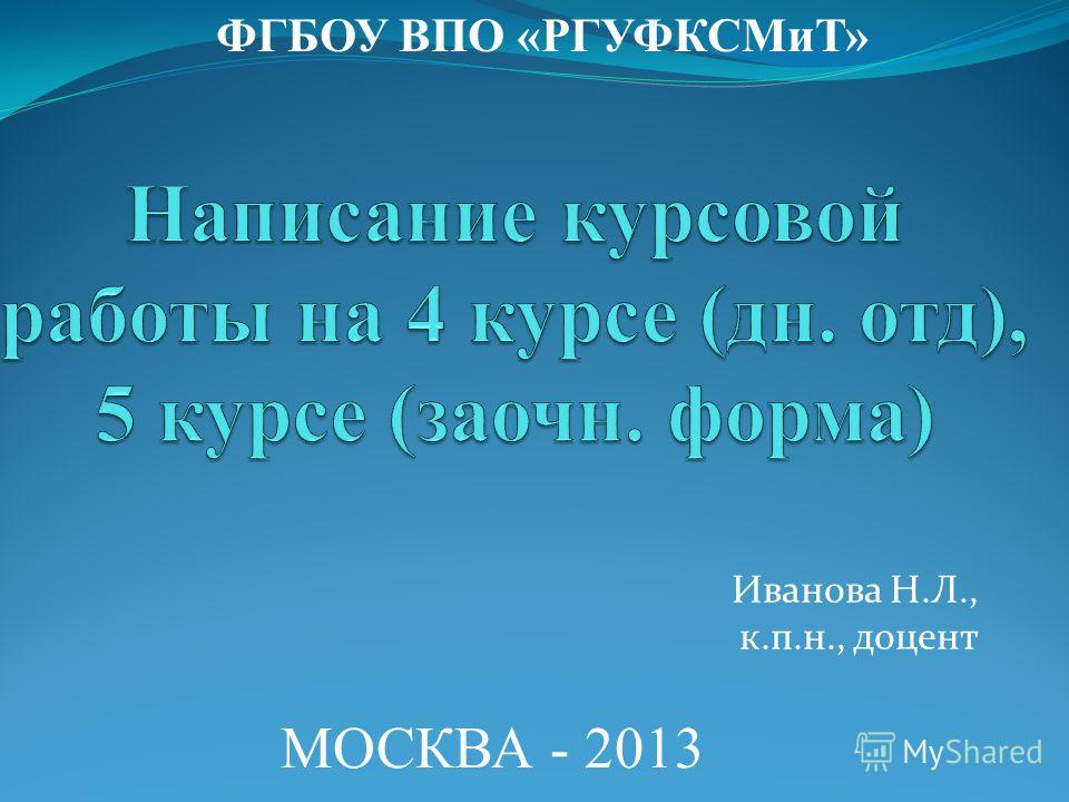 Иванова Н.Л., к.п.н., доцент ФГБОУ ВПО «РГУФКСМиТ» МОСКВА - 2013