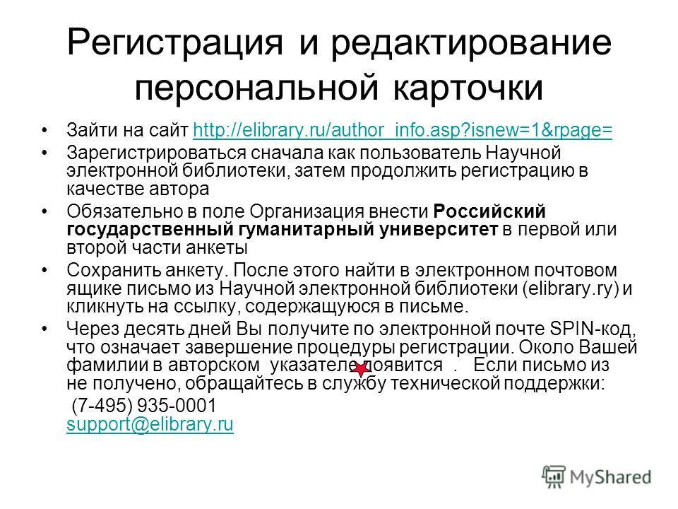 Регистрация и редактирование персональной карточки Зайти на сайт http://elibrary.ru/author_info.asp?isnew=1&rpage=http://elibrary.ru/author_info.asp?isnew=1&rpage= Зарегистрироваться сначала как пользователь Научной электронной библиотеки, затем прод