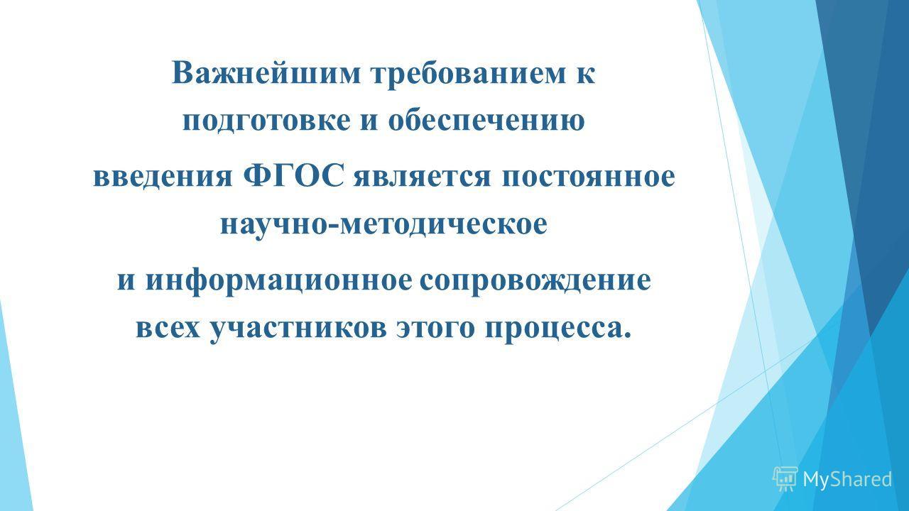 Важнейшим требованием к подготовке и обеспечению введения ФГОС является постоянное научно-методическое и информационное сопровождение всех участников этого процесса.