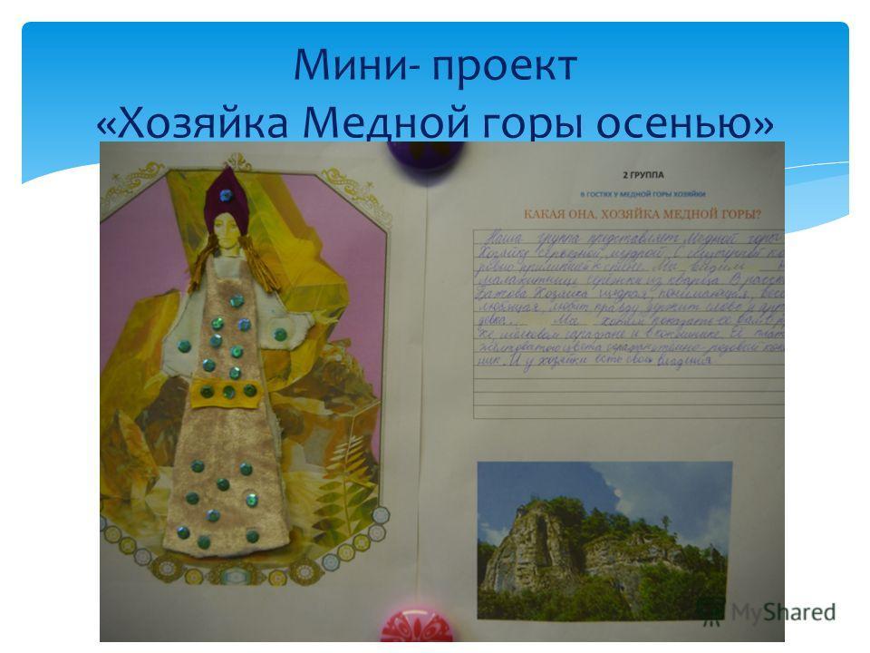 Мини- проект «Хозяйка Медной горы осенью»