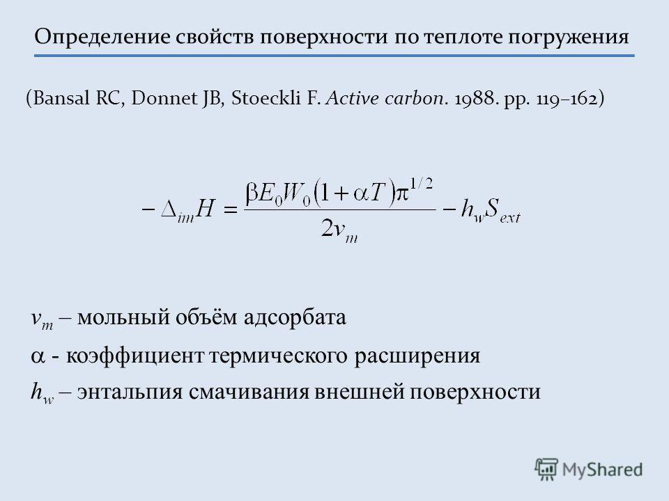 Определение свойств поверхности по теплоте погружения v m – мольный объём адсорбата h w – энтальпия смачивания внешней поверхности - коэффициент термического расширения (Bansal RC, Donnet JB, Stoeckli F. Active carbon. 1988. pp. 119–162)