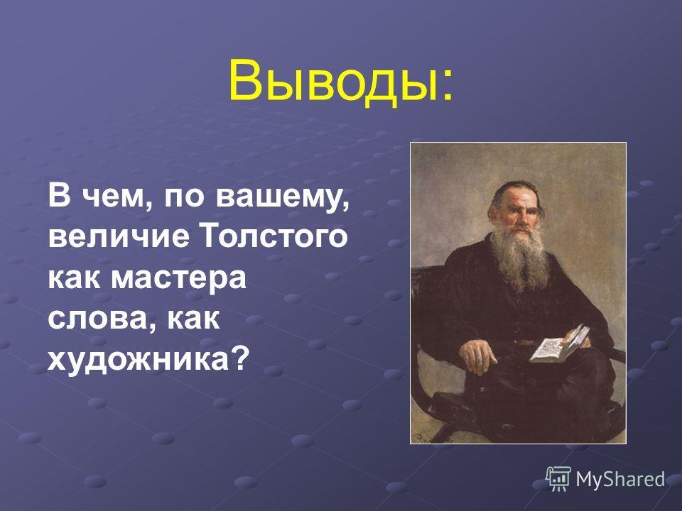 В чем, по вашему, величие Толстого как мастера слова, как художника? Выводы: