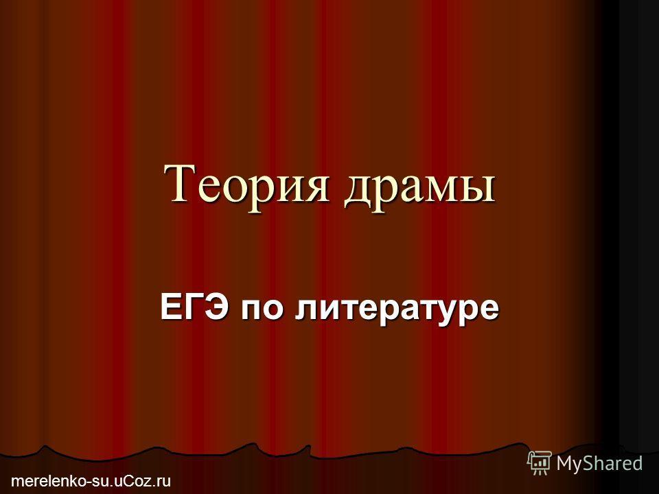 Теория драмы ЕГЭ по литературе merelenko-su.uCoz.ru