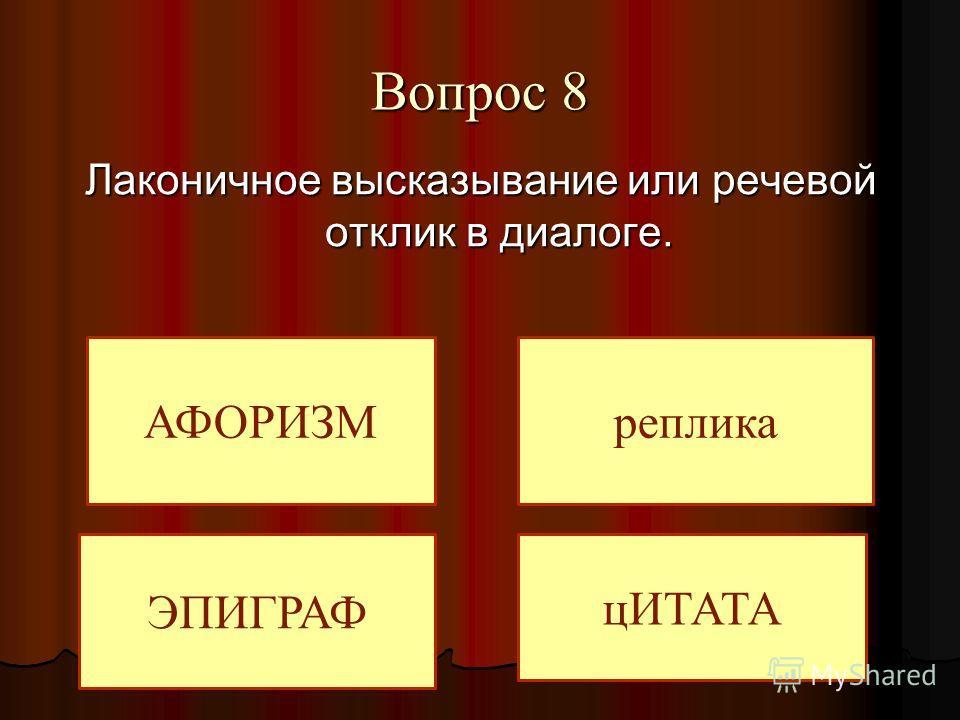 Вопрос 8 Лаконичное высказывание или речевой отклик в диалоге. реплика ЭПИГРАФ АФОРИЗМ цИТАТА