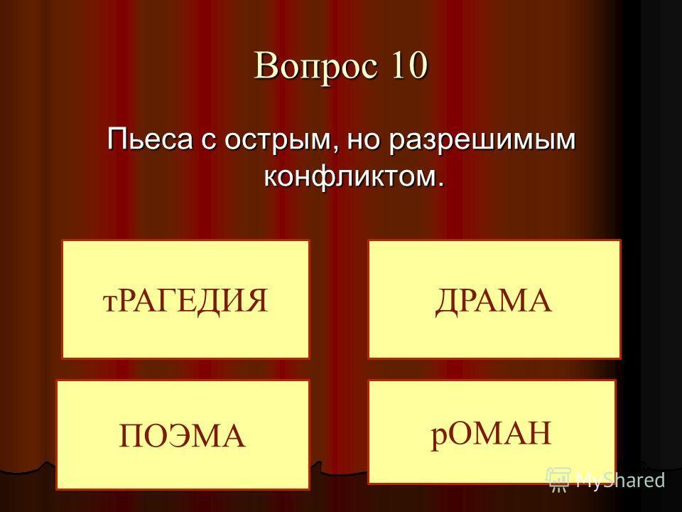 Вопрос 10 Пьеса с острым, но разрешимым конфликтом. ДРАМА ПОЭМА тРАГЕДИЯ рОМАН