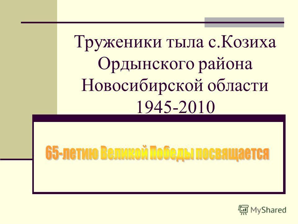 Труженики тыла с.Козиха Ордынского района Новосибирской области 1945-2010