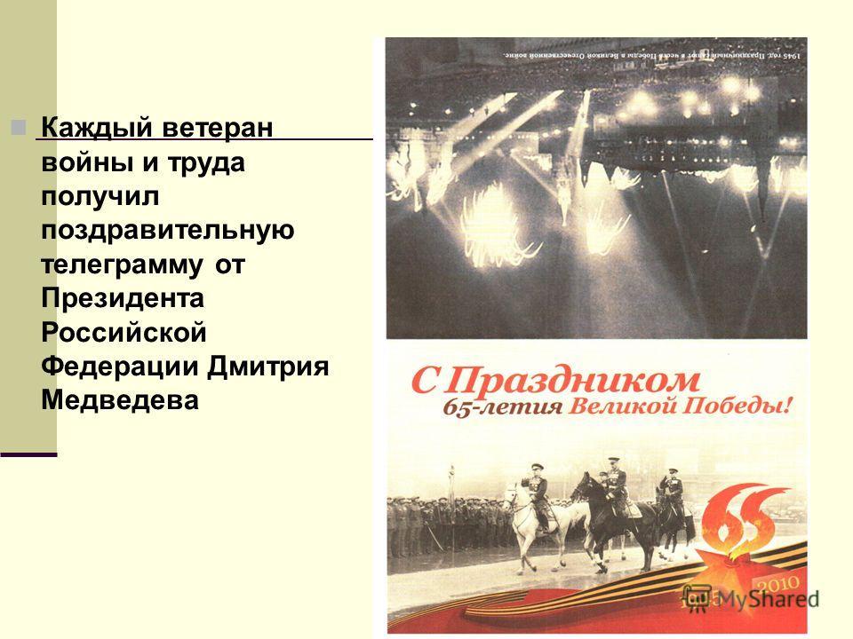 Каждый ветеран войны и труда получил поздравительную телеграмму от Президента Российской Федерации Дмитрия Медведева