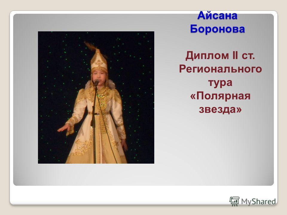 Айсана Боронова Диплом II ст. Регионального тура «Полярная звезда»