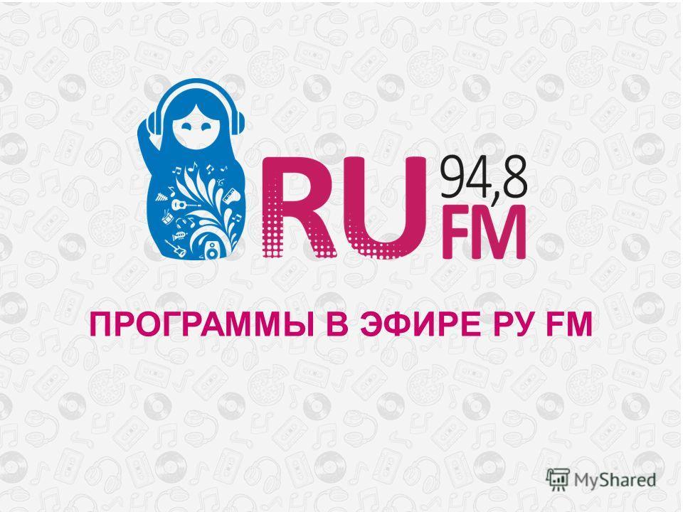 ПРОГРАММЫ В ЭФИРЕ РУ FM