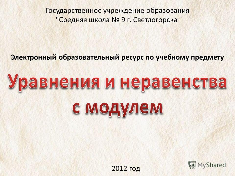 Государственное учреждение образования Средняя школа 9 г. Светлогорска  Электронный образовательный ресурс по учебному предмету 2012 год