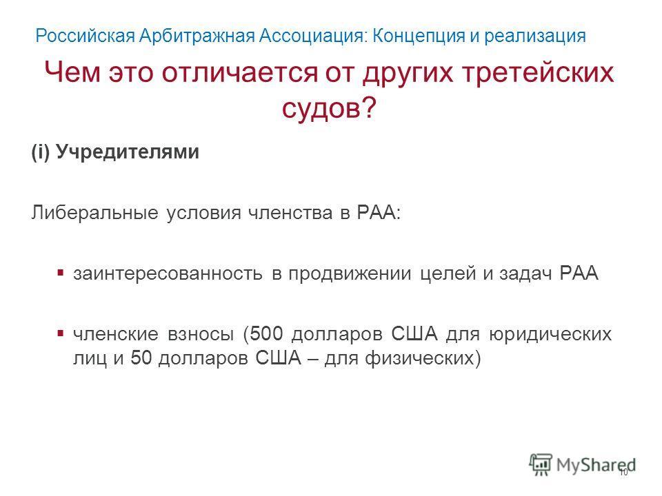 Чем это отличается от других третейских судов? (i) Учредителями Либеральные условия членства в РАА: заинтересованность в продвижении целей и задач РАА членские взносы (500 долларов США для юридических лиц и 50 долларов США – для физических) 10 Россий