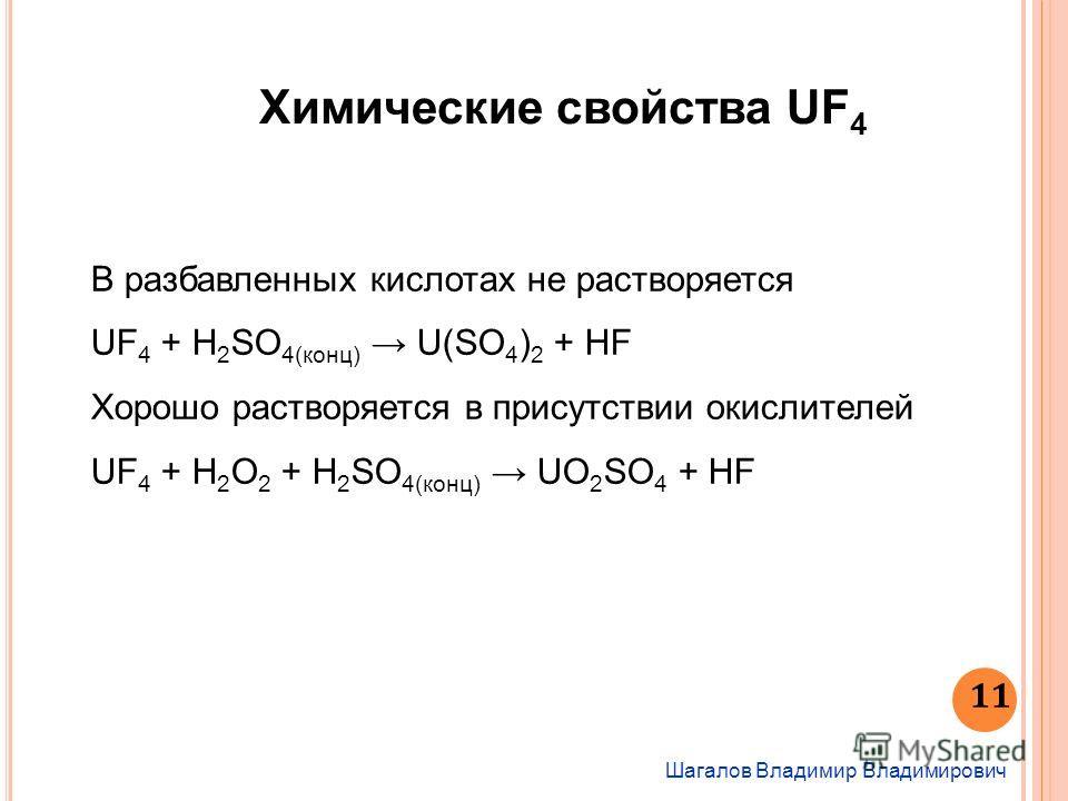 Шагалов Владимир Владимирович 11 Химические свойства UF 4 В разбавленных кислотах не растворяется UF 4 + H 2 SO 4(конц) U(SO 4 ) 2 + HF Хорошо растворяется в присутствии окислителей UF 4 + H 2 O 2 + H 2 SO 4(конц) UO 2 SO 4 + HF