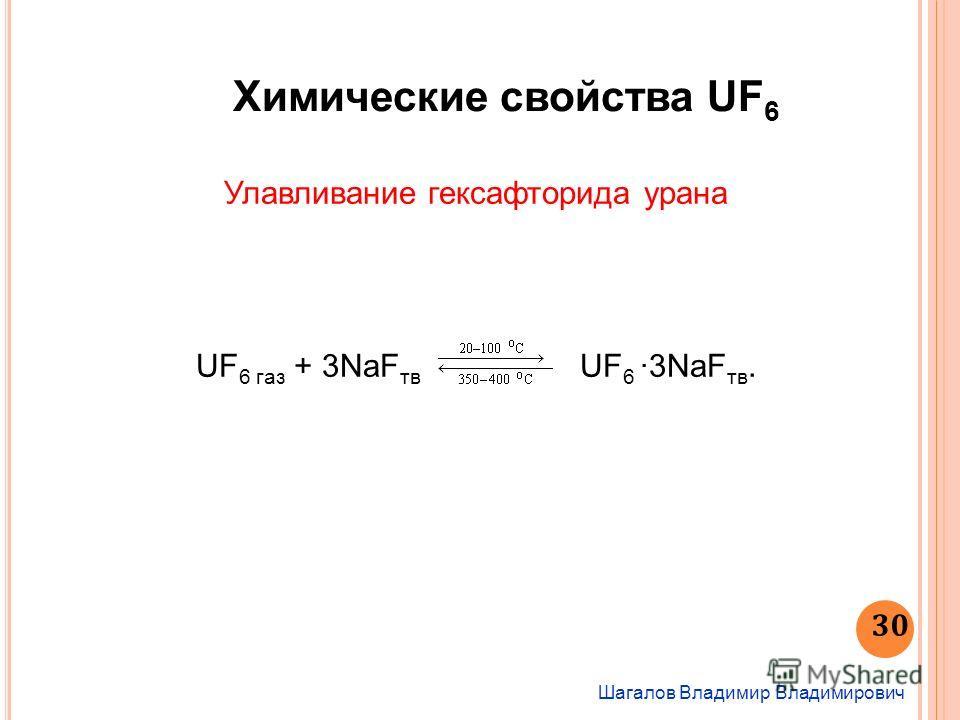 Шагалов Владимир Владимирович 30 Химические свойства UF 6 Улавливание гексафторида урана UF 6 газ + 3NaF тв UF 6 ·3NaF тв.