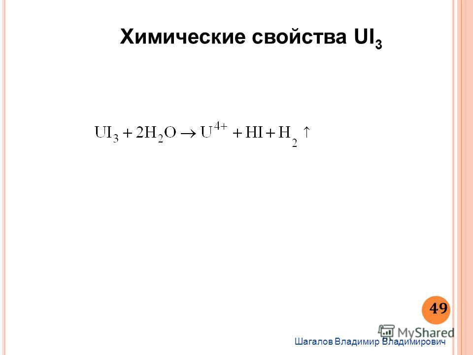 Химические свойства UI 3 Шагалов Владимир Владимирович 49