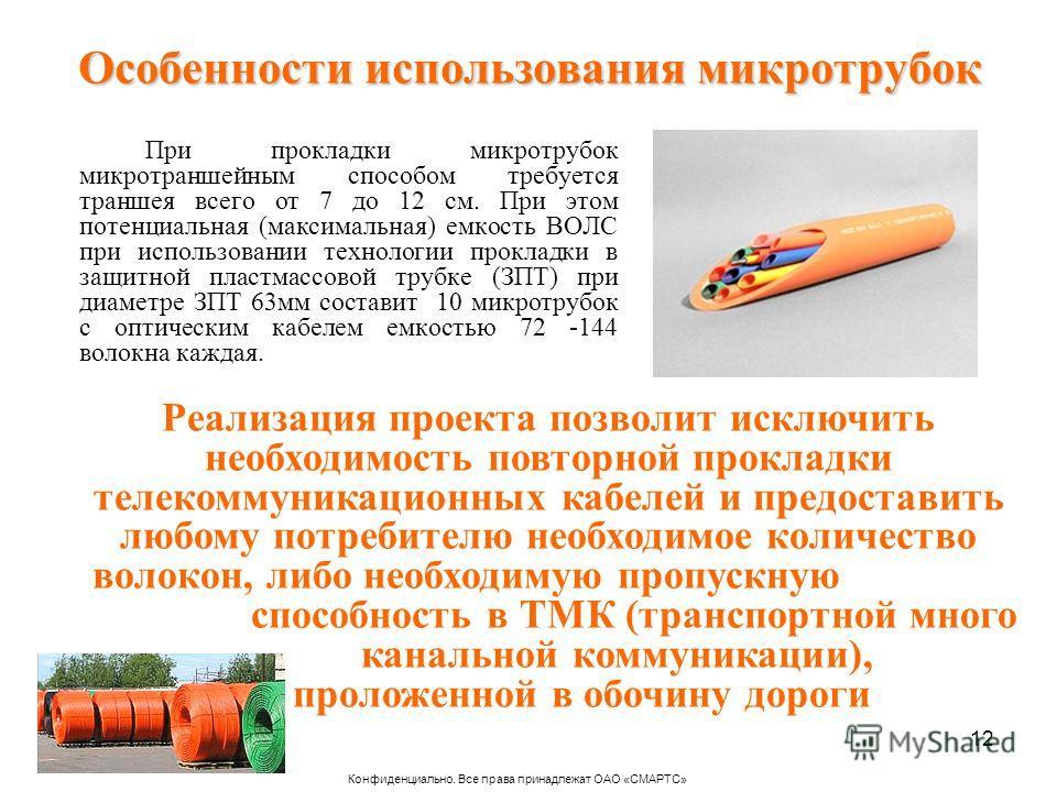 12 Особенности использования микротрубок При прокладки микротрубок микротраншейным способом требуется траншея всего от 7 до 12 см. При этом потенциальная (максимальная) емкость ВОЛС при использовании технологии прокладки в защитной пластмассовой труб