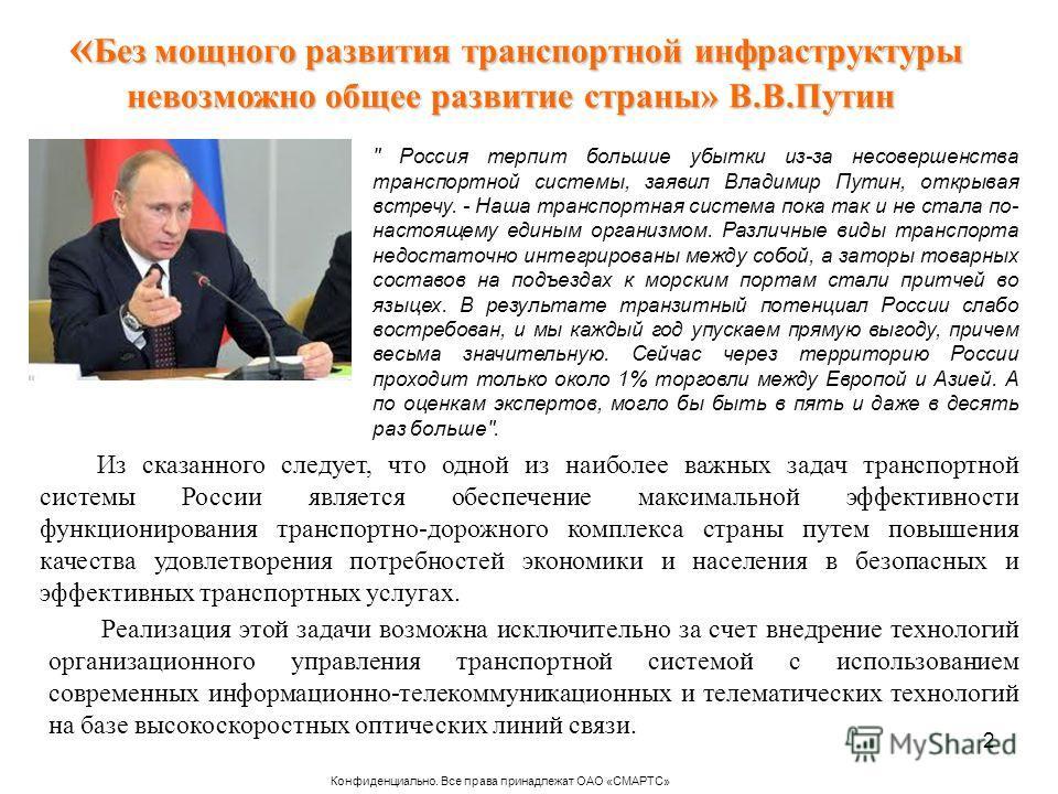 2 Из сказанного следует, что одной из наиболее важных задач транспортной системы России является обеспечение максимальной эффективности функционирования транспортно-дорожного комплекса страны путем повышения качества удовлетворения потребностей эконо