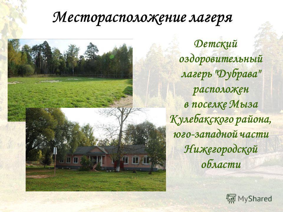 Месторасположение лагеря Детский оздоровительный лагерь Дубрава расположен в поселке Мыза Кулебакского района, юго-западной части Нижегородской области