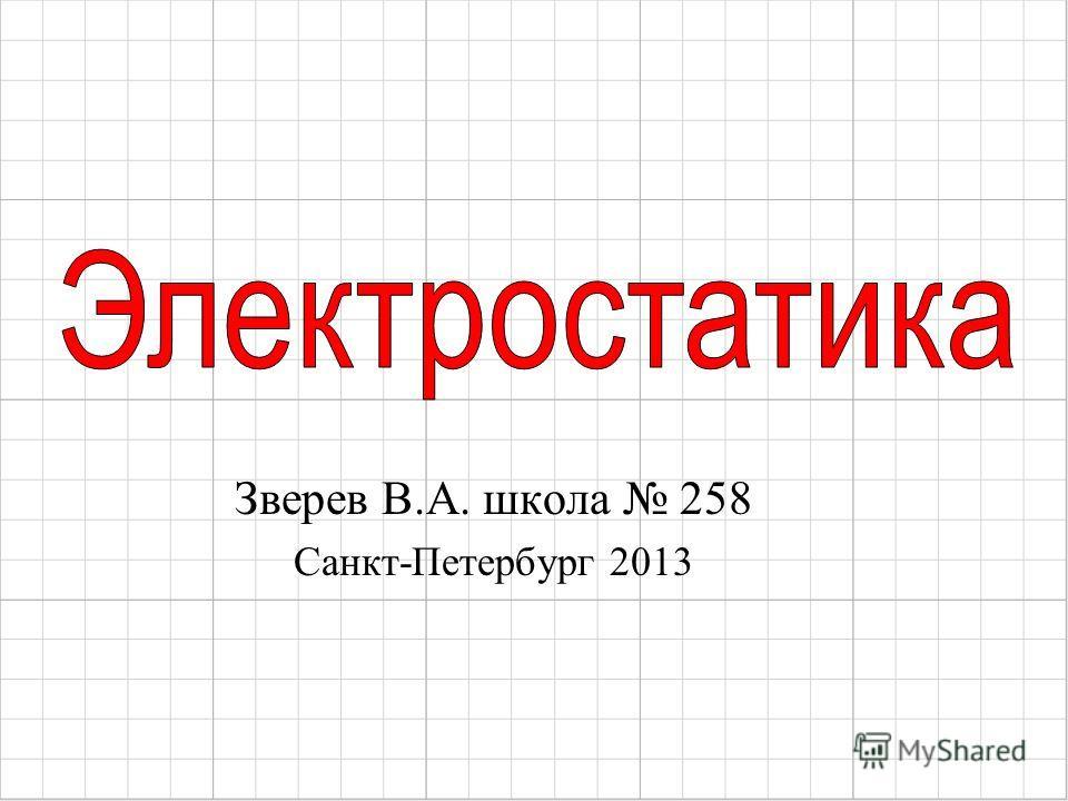 Зверев В.А. школа 258 Санкт-Петербург 2013