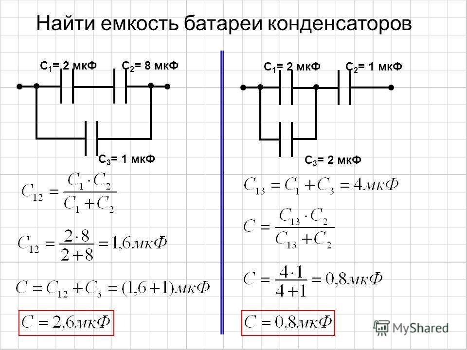 С 1 = 2 мкФС 2 = 8 мкФ С 3 = 1 мкФ Найти емкость батареи конденсаторов С 1 = 2 мкФС 2 = 1 мкФ С 3 = 2 мкФ