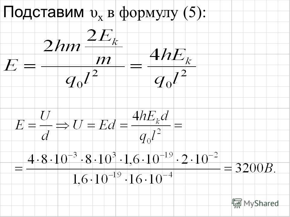 Подставим υ x в формулу (5):