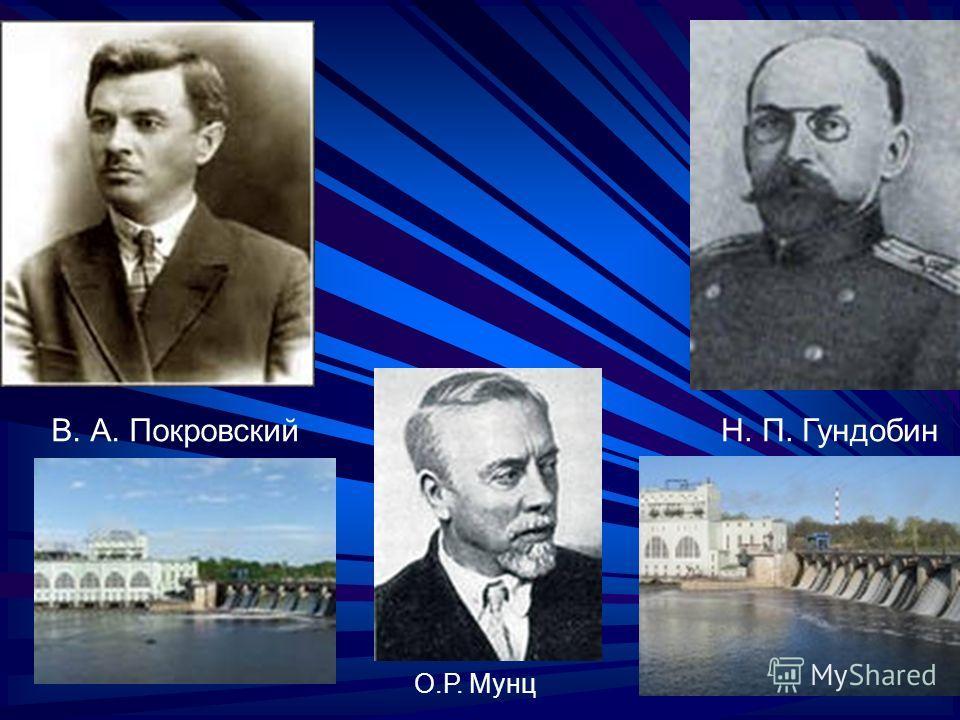 Н. П. ГундобинВ. А. Покровский О.Р. Мунц