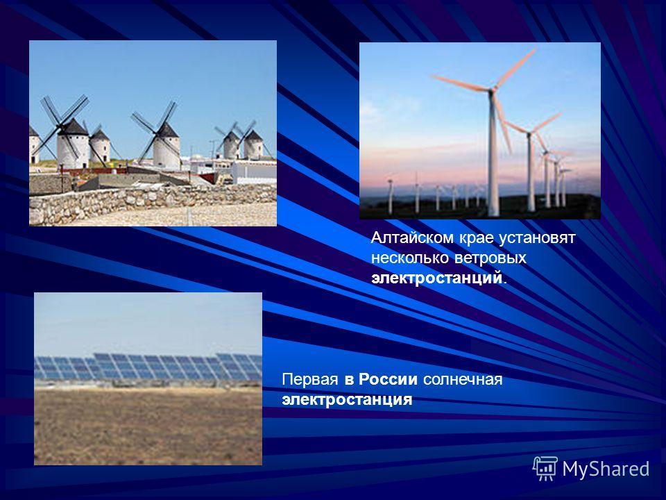 Алтайском крае установят несколько ветровых электростанций. Первая в России солнечная электростанция