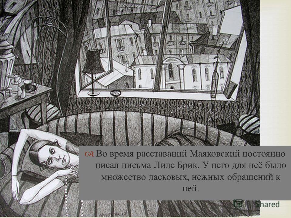 Во время расставаний Маяковский постоянно писал письма Лиле Брик. У него для неё было множество ласковых, нежных обращений к ней.