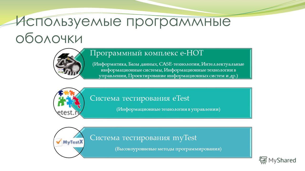 Программный комплекс e-НОТ (Информатика, Базы данных, CASE-технологии, Интеллектуальные информационные системы, Информационные технологии в управлении, Проектирование информационных систем и др.) Система тестирования eTest (Информационные технологии