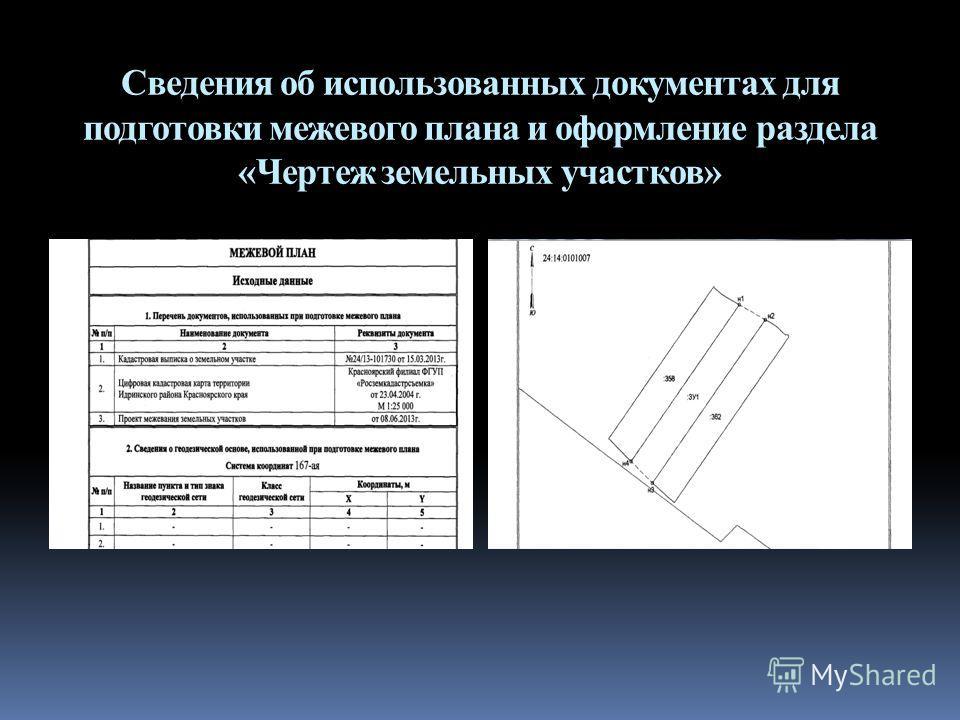 Сведения об использованных документах для подготовки межевого плана и оформление раздела «Чертеж земельных участков»
