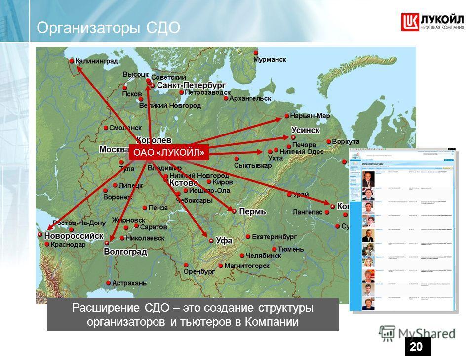 Организаторы СДО ОАО «ЛУКОЙЛ» 20 Расширение СДО – это создание структуры организаторов и тьютеров в Компании