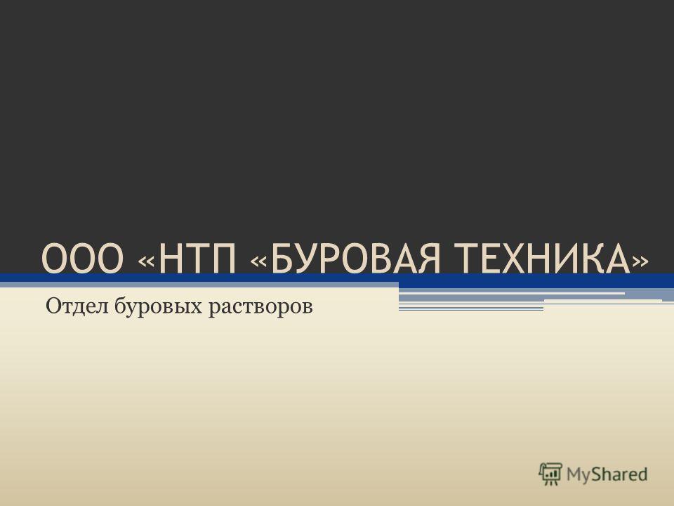 ООО «НТП «БУРОВАЯ ТЕХНИКА» Отдел буровых растворов