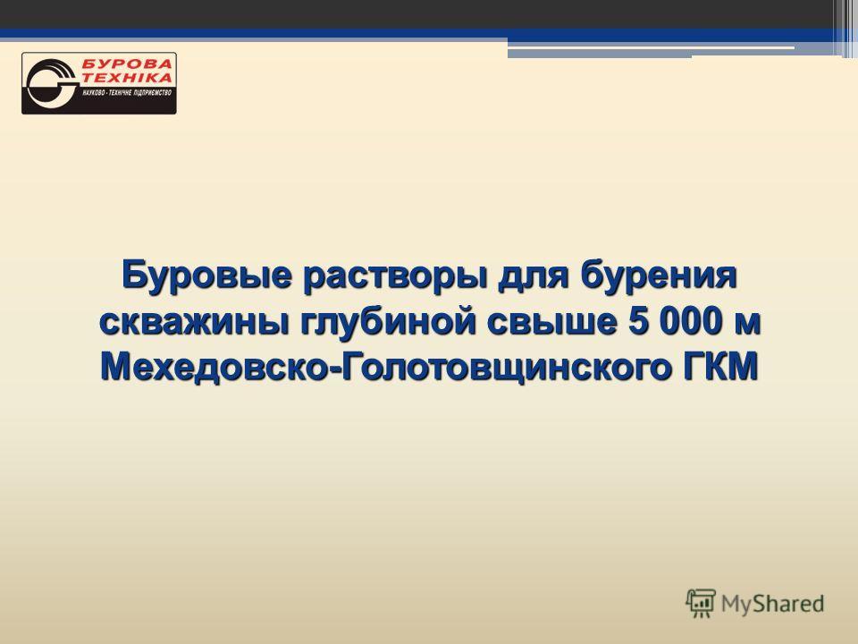 Буровые растворы для бурения скважины глубиной свыше 5 000 м Мехедовско-Голотовщинского ГКМ