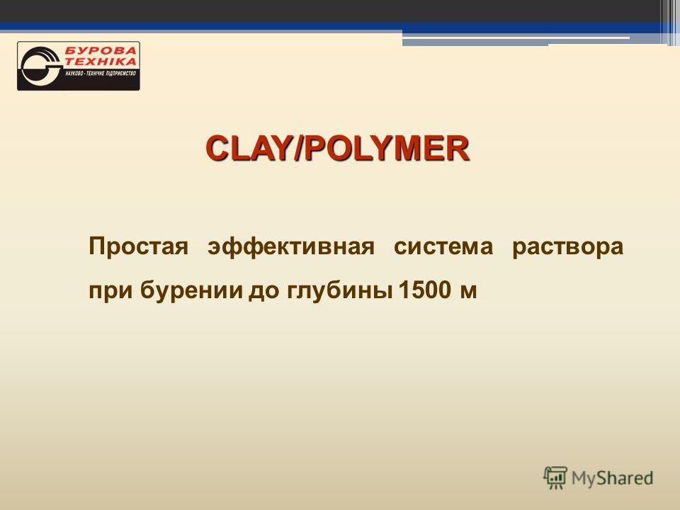 Простая эффективная система раствора при бурении до глубины 1500 м CLAY/POLYMER
